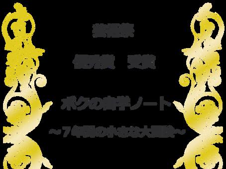2019年  文化庁芸術祭優秀賞 受賞!!