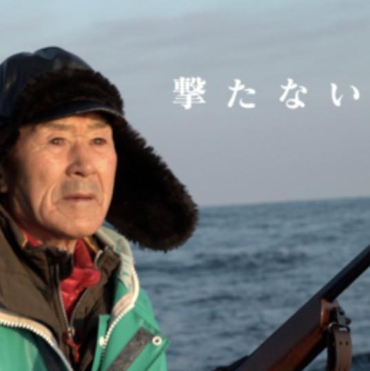 撃たない猟師  北海道の離島で巨大海獣を狩る 84歳の孤独な闘い  前編