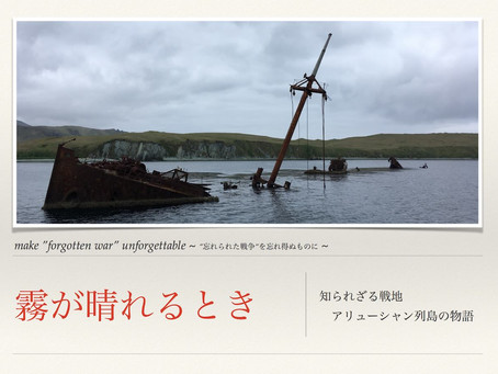 『霧が晴れるとき』 まもなく上映!!