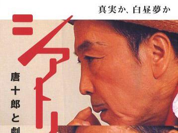 『 シアトリカル 』 唐十郎と劇団唐組の記録     (2007)