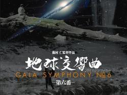 『 地球交響曲 第六番 / GAIA SYMPHONY No.6 』    (2006)