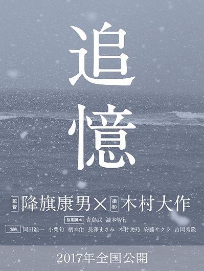 tsuioku-0.jpg