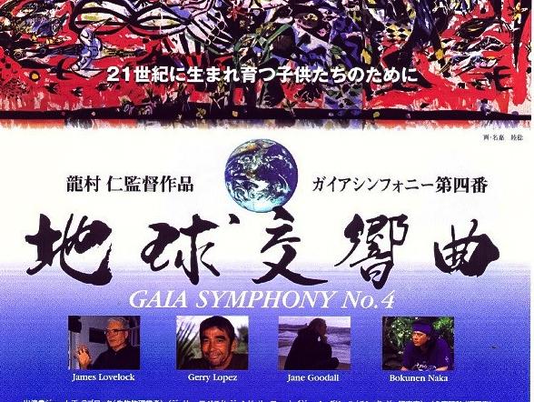 『 地球交響曲 第四番 / GAIA SYMPHONY No.4 』