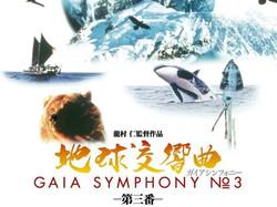 『 地球交響曲 第三番 / GAIA SYMPHONY No.3 』    (1997)