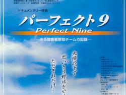 『  パーフェクト9/ Perfect Nine 』    (1998)     ある障害者野球チームの記録