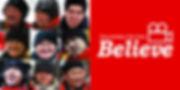 believe_top.jpg