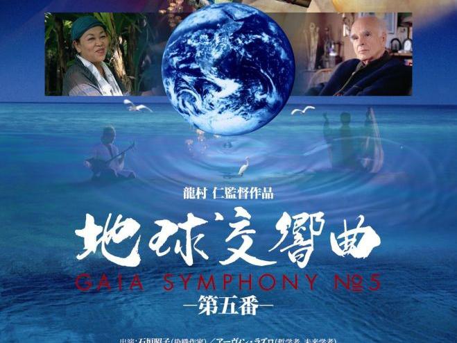 『 地球交響曲 第五番 / GAIA SYMPHONY No.5 』    (2004)