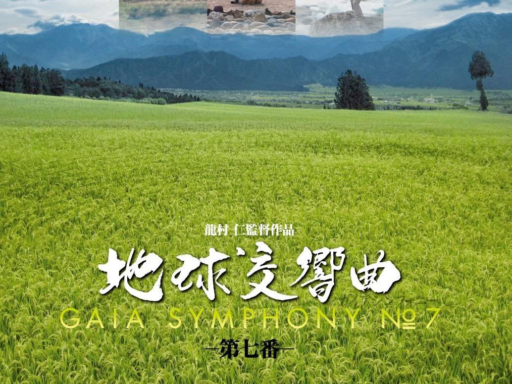 『 地球交響曲 第八番 / GAIA SYMPHONY No.8』    (2015)