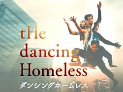 『ダンシングホームレス / tHe dancing Homeless』(2019)