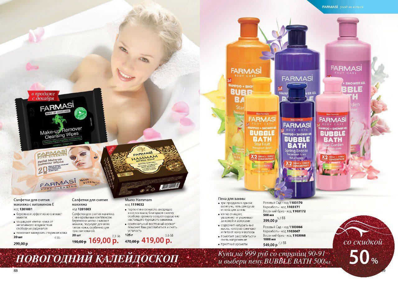 Купить косметику farmasi в москве заказать продукцию avon для себя