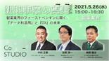 【第2回】Co-Studio株式会社主催 ZOOMウェビナー 新規事業の真実 Vol.2