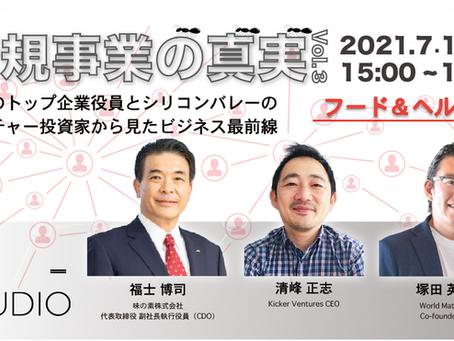 【第3回】Co-Studio株式会社主催 ZOOMウェビナー 新規事業の真実 Vol.3