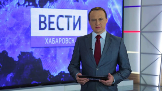 ВЕСТИ. Хабаровск (Архипов).