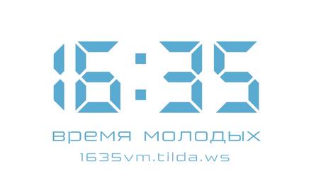 16:35 ВРЕМЯ МОЛОДЫХ.mp