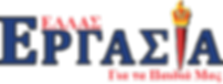 ergasia hellas 1 logo red trans.png
