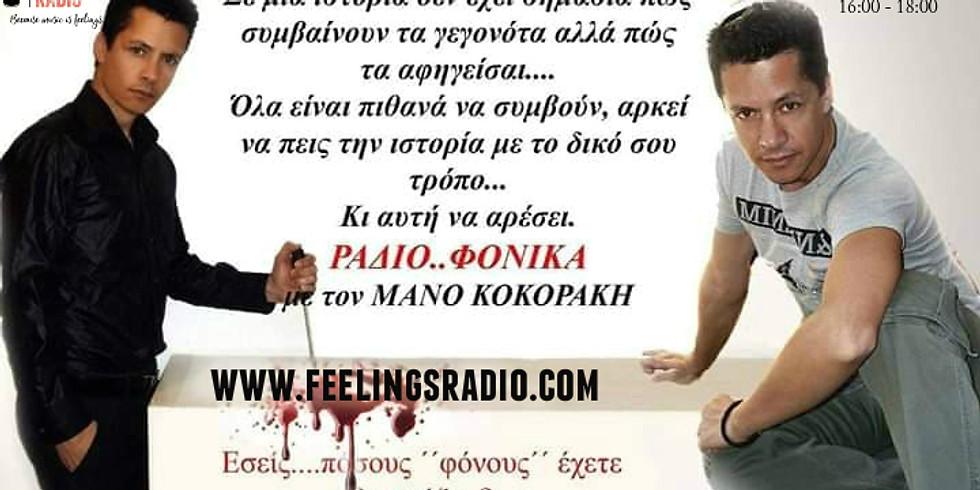 "ON AIR ""ΡΑΔΙΟ...ΦΟΝΙΚΑ"" Μάνος Κοκοράκης"