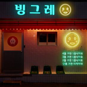 먹튀검증업체 빙그레 먹튀검증