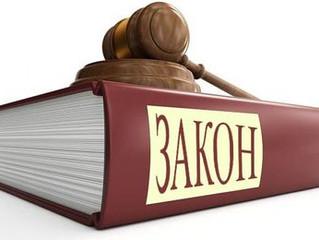 Закон о риэлторской деятельности
