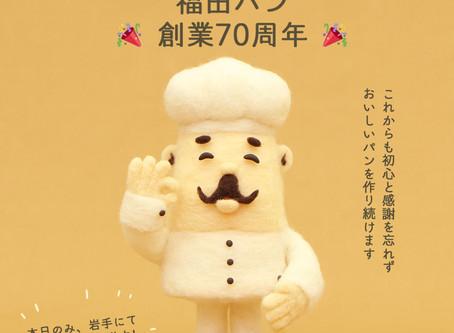 福田パン 創業70周年 記念CM