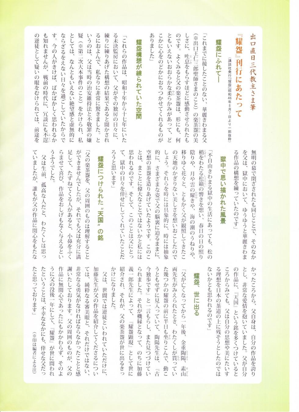 youwan2.JPG