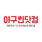 야구인닷컴.png
