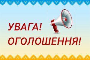 Запрошуємо до участі у семінарі «Цілі сталого розвитку в Україні: ЦСР2» по програмі Еразмус+