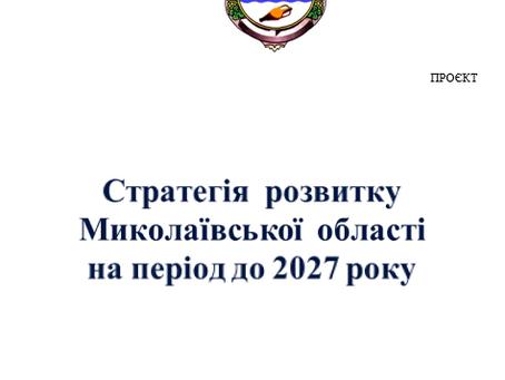 Робота над проєктом Стратегії розвитку Миколаївської області