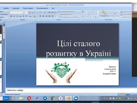 Цикл семінарів «Цілі сталого розвитку в Україні: ЦСР2» по програмі Еразмус+