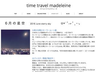 STARRY SKY 6月の星空情報UPしました