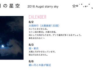 STARRY SKY 8月の星空情報UPしました