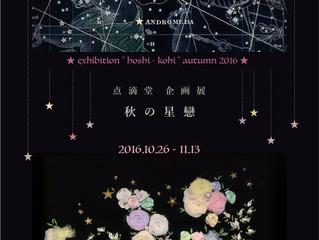 三鷹・点滴堂さんの企画展「秋の星戀」に参加しています
