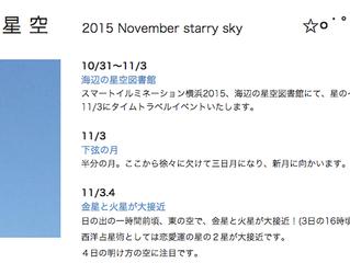 STARRY SKY 11月の星空情報をUPしました。