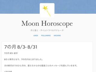 7の月(8/3~8/31) の星占いUPしました☆