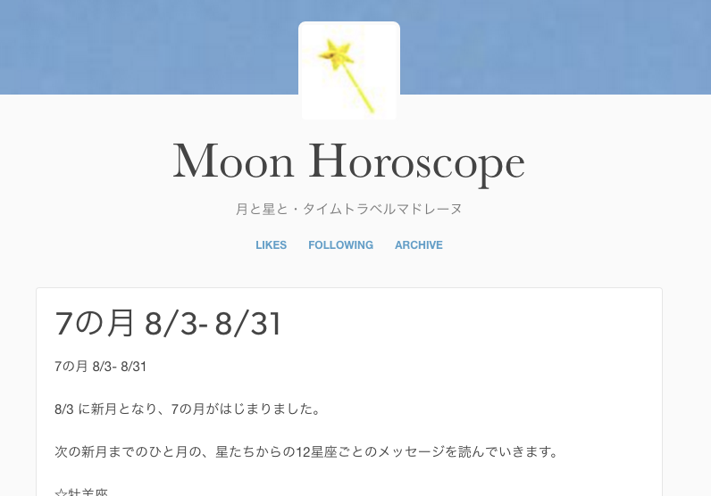 7の月(8/3~8/31) 新月占いをアップしました。