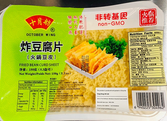 Fried tofu slices in October boat十月舫 炸豆腐片/盒