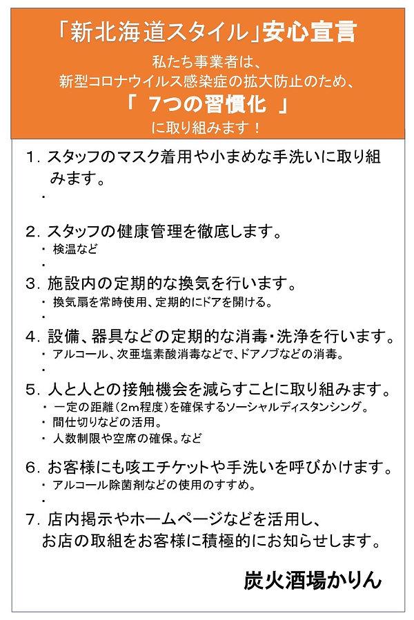 炭火酒場かりん 新北海道スタイル.jpg