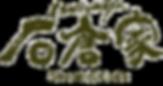石倉家ロゴ.png