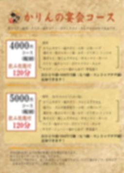 宴会コース.jpg
