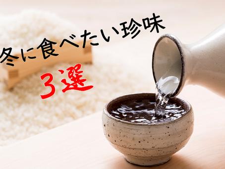 ★冬に食べたい珍味★ 3選