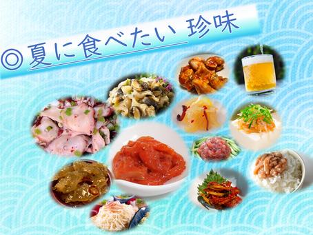 ★夏に食べたい珍味!★