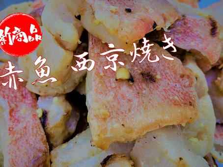 ★新商品★ 骨取り赤魚 西京焼き