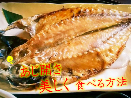 ★必見★ あじ開きを美しく食べる方法