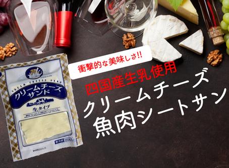 ★衝撃的な美味しさ!★ 四国産生乳使用 クリームチーズサンド