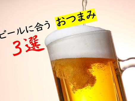 ★ビールに合うおつまみ3選!! ★ さかな組商店版