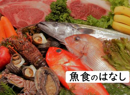 ★魚食離れ?★日本の魚食事情