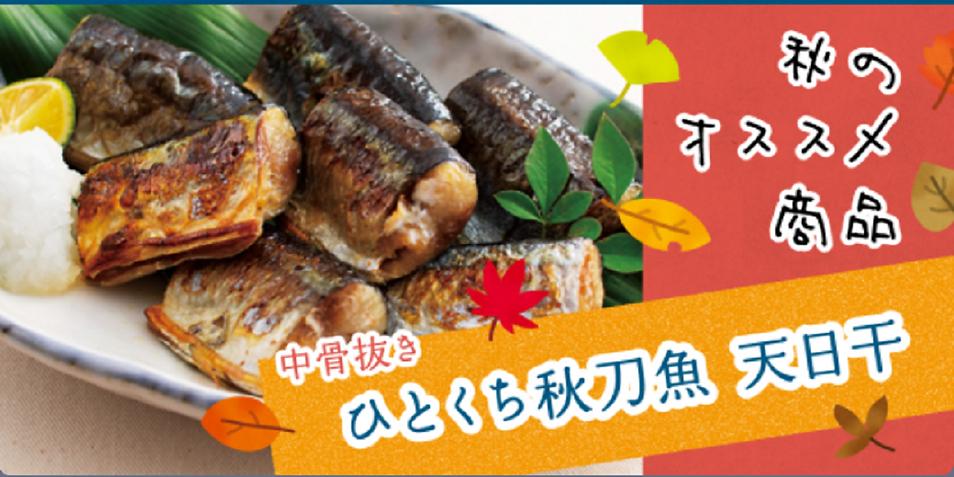 秋刀魚②.png