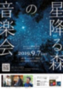 0704_J&S_yatsugatake_live_A4_1.jpg
