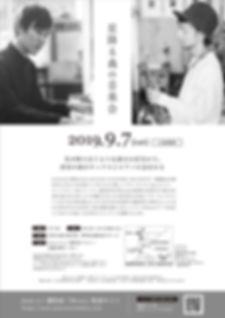 0704_J&S_yatsugatake_live_A4_2.jpg