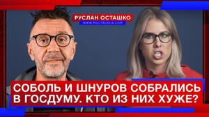 Соболь и Шнуров собрались в Госдуму. Кто из них хуже? (Руслан Осташко)