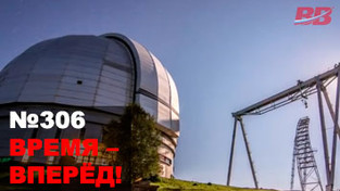 Время – Вперёд! №306. Россия восстановила «всевидящее Око» СССР. При участии Украины и Грузии.
